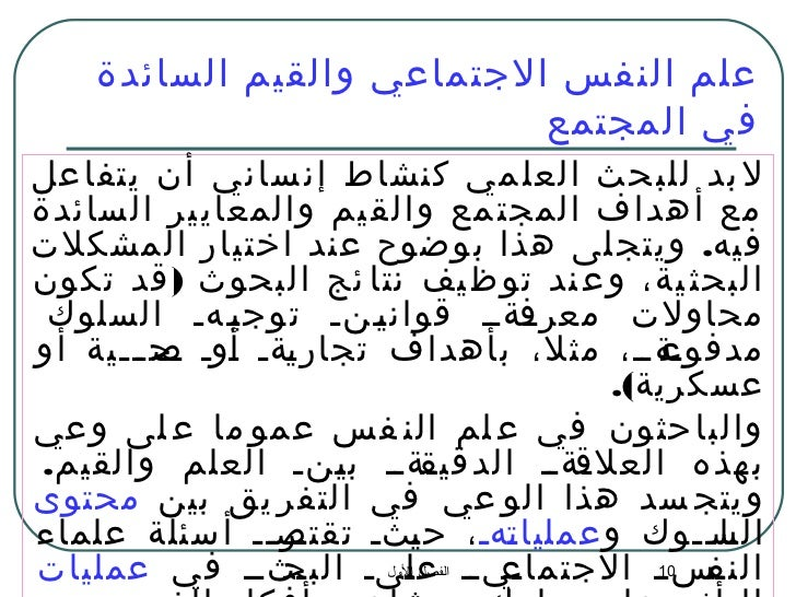 كتاب علم النفس الاجتماعي الدكتور فلاح العنزي pdf