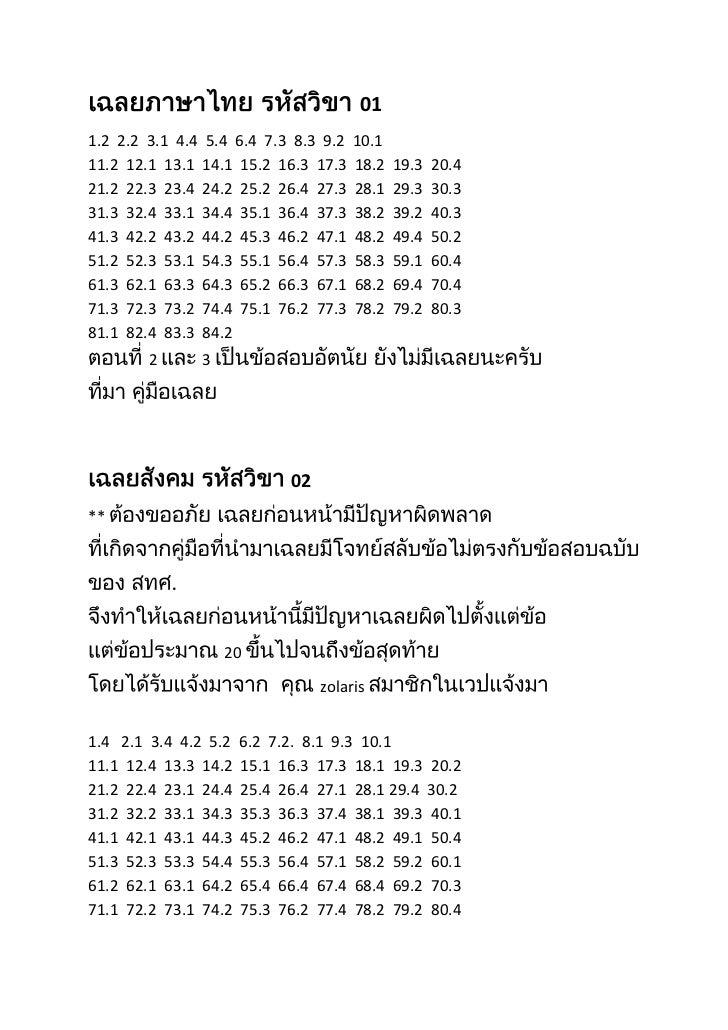 011.2 2.2 3.1 4.4 5.4 6.4 7.3 8.3 9.2   10.111.2 12.1 13.1 14.1 15.2 16.3 17.3    18.2   19.3   20.421.2 22.3 23.4 24.2 25...