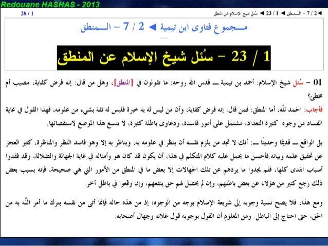 01 ◄ المنطق ◄ سُئل شيخ الإسلام عن المنطق