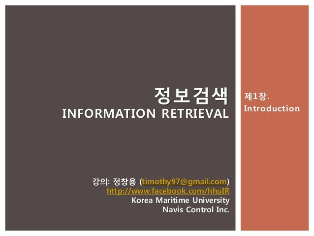 정보검색                  제1장.                                        IntroductionINFORMATION RETRIEVAL   강의: 정창용 (timothy97@g...