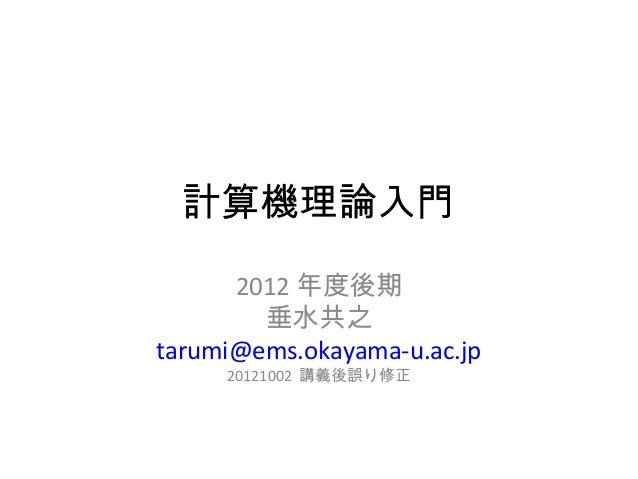 計算機理論入門      2012 年度後期        垂水共之tarumi@ems.okayama-u.ac.jp     20121002 講義後誤り修正