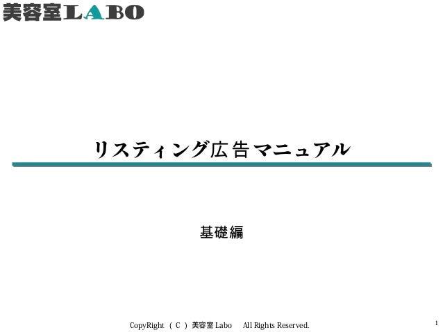 リスティング広告運用マニュアル   リスティング広告 マニュアル                        基礎編      CopyRight ( C ) 美容室 Labo   All Rights Reserved.   1