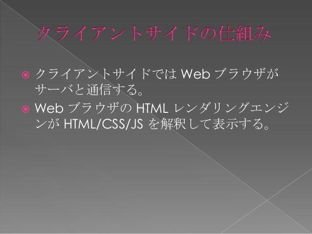  好きなブラウザは?› Internet Explorer Trident› Safari WebKit› Google Chrome (Chromium) WebKit → Blink› Firefox Gecko → Servo› Ope...