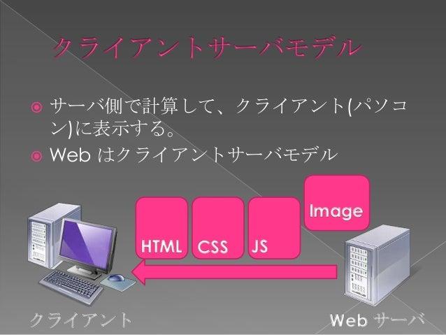  文章に構造を持たせた文書。 写真や図を埋め込むことが可能。HTMLとは文章に構造を持たせた文書のことで、写真や図を埋め込むことができます。CSSはHTMLに対してスタイルを指定するものです。JavaScriptはHTMLに対して動きをもた...