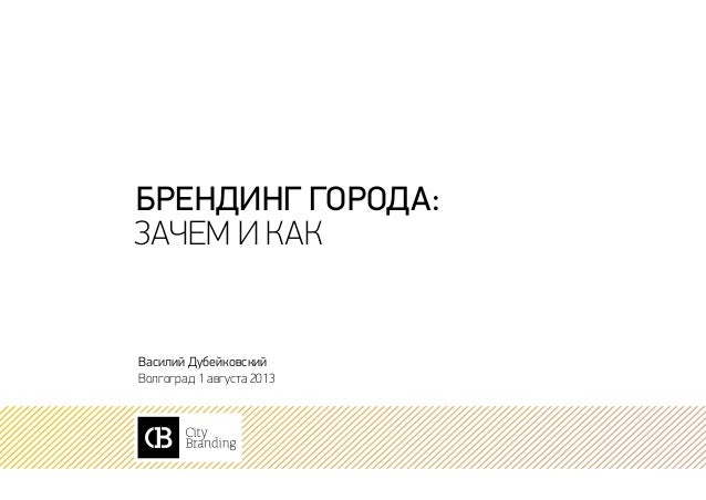 брендинг города: зачем и как Василий Дубейковский Волгоград 1 августа 2013