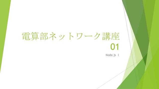 電算部ネットワーク講座 01 Node.js Ⅰ