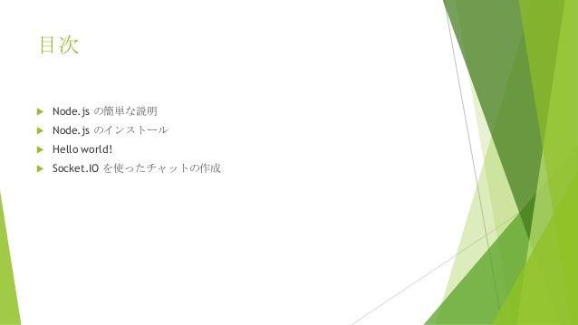 後期講座01 Slide 3