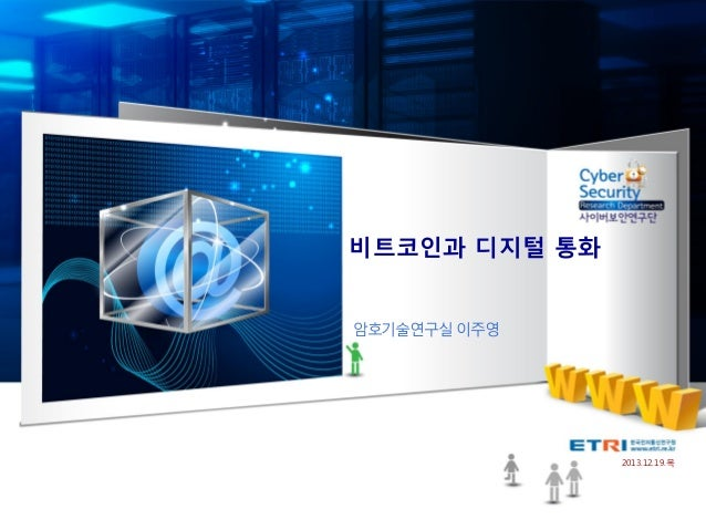 비트코인과 디지털 통화 암호기술연구실 이주영  2013.12.19.목  Cryptography Research Team  1