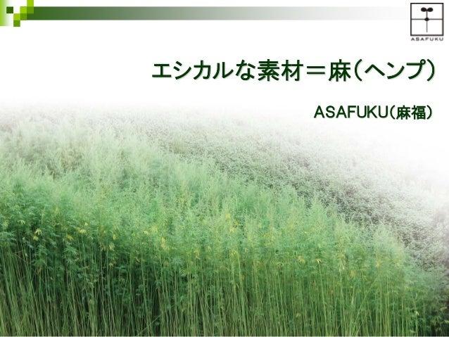 Copyright(C)2014 ASAFUKU 0 ASAFUKU(麻福) エシカルな素材=麻(ヘンプ)