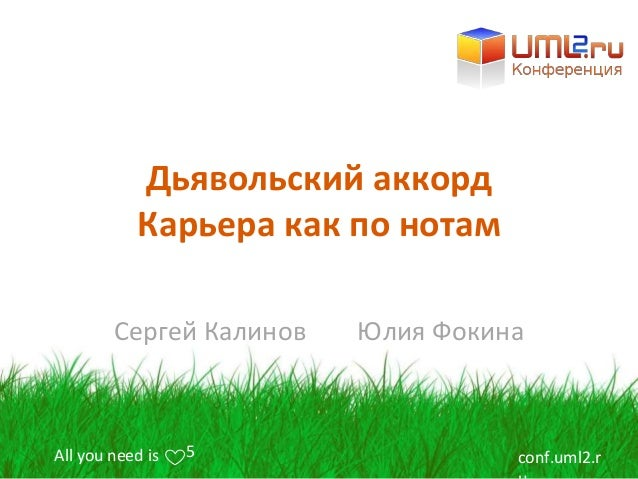 All you need is conf.uml2.r5 Дьявольский аккорд Карьера как по нотам Сергей Калинов Юлия Фокина