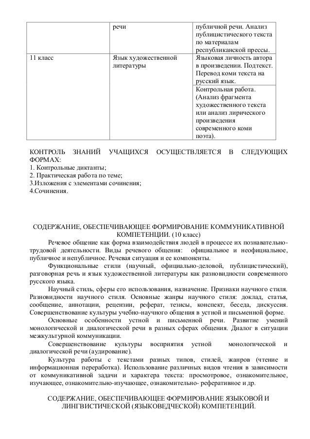 русский язык классы фкгос 11 класс Публицистический стиль Овладение культурой 2