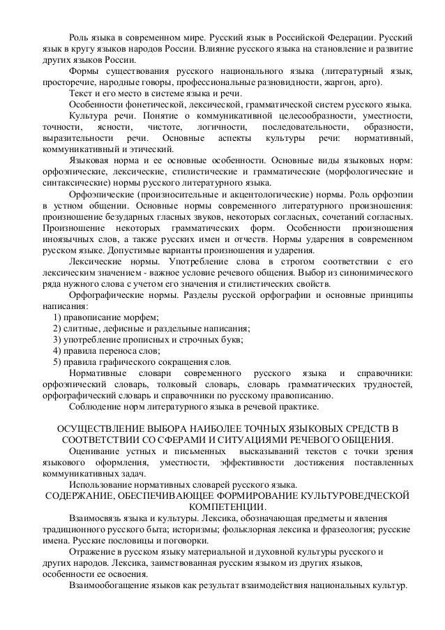 Русский язык в современном мире реферат краткое 7377