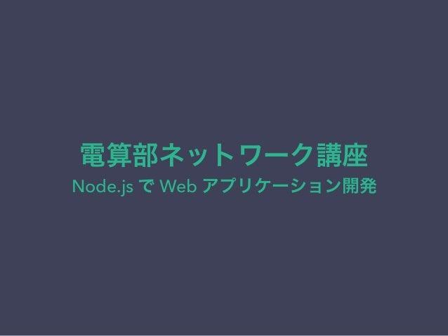 電算部ネットワーク講座  Node.js で Web アプリケーション開発