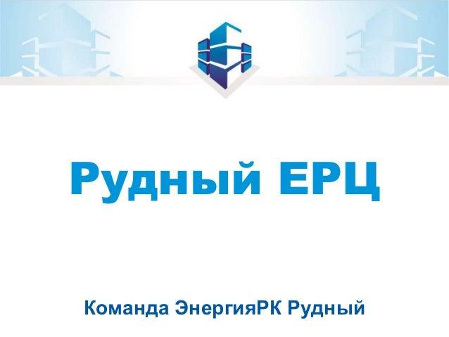 Рудный ЕРЦ  Команда ЭнергияРК Рудный