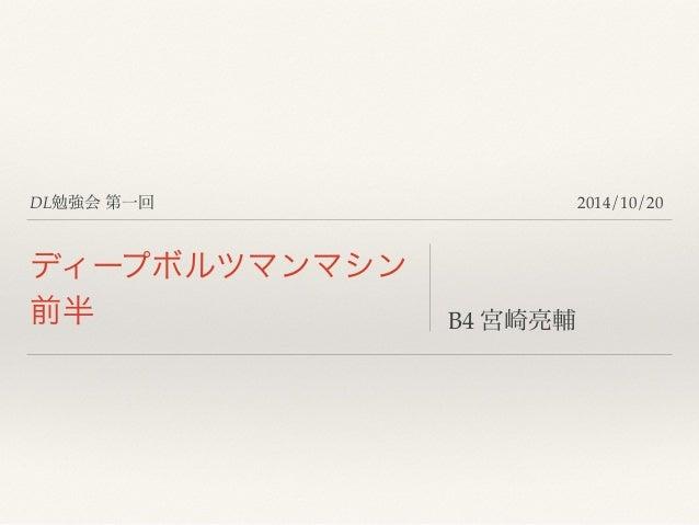 DL勉強会 第一回  ディープボルツマンマシン  前半  !  !  B4 宮崎亮輔  2014/10/20