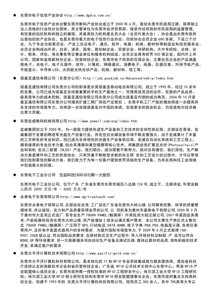 东莞市电子信息产业协会 http://www.dgdia.com.cn/   东莞市电子信息产业协会暨东莞市数码产业协会成立于 2000 年 6 月,是经东莞市民政局注册,取得独立   法人资格的行业性社会团体,其主管单位为东莞市经济贸易局...