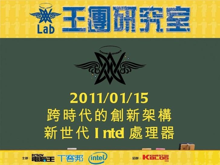 2011/01/15 跨時代的創新架構 新世代 Intel 處理器