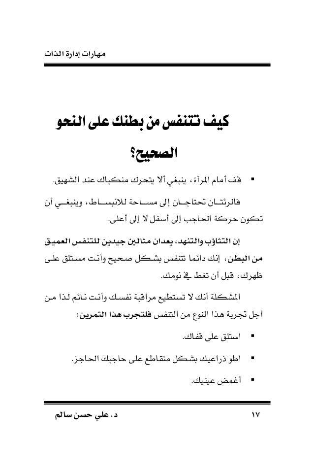 الذات إدارة مهارات 1818سامل حسن علي .دسامل حسن علي .د أد ـاـالثال ـاـال ـدـعا ـ...