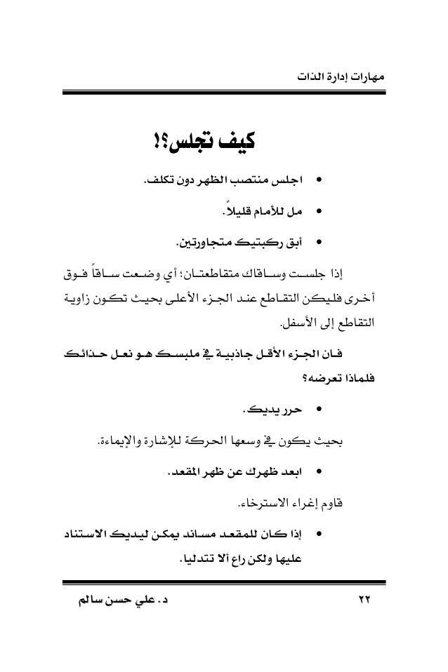 الذات إدارة مهارات 2323سامل حسن علي .دسامل حسن علي .د ـاـكهمـ ت ال ـنـلكـ ـديـا...