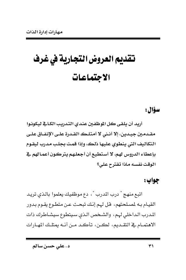 الذات إدارة مهارات 3232سامل حسن علي .دسامل حسن علي .د ـةـاملهم ألداء ـةـاملطلوب...ـد...