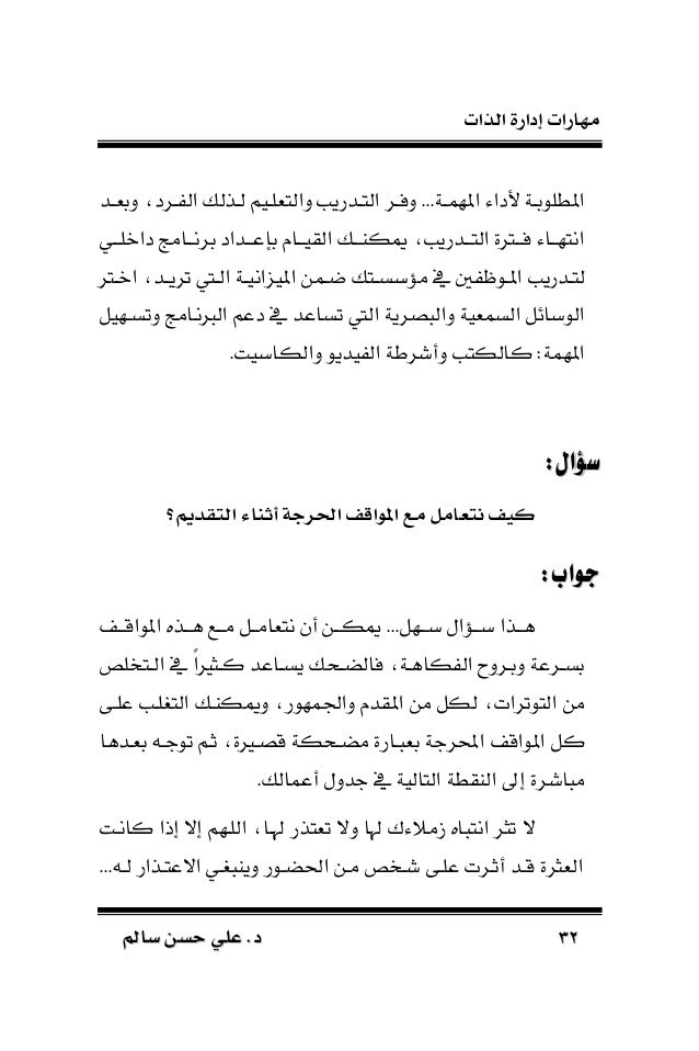 الذات إدارة مهارات 3333سامل حسن علي .دسامل حسن علي .د ـالزـال ـنـم ـرـأكث ـةـ...