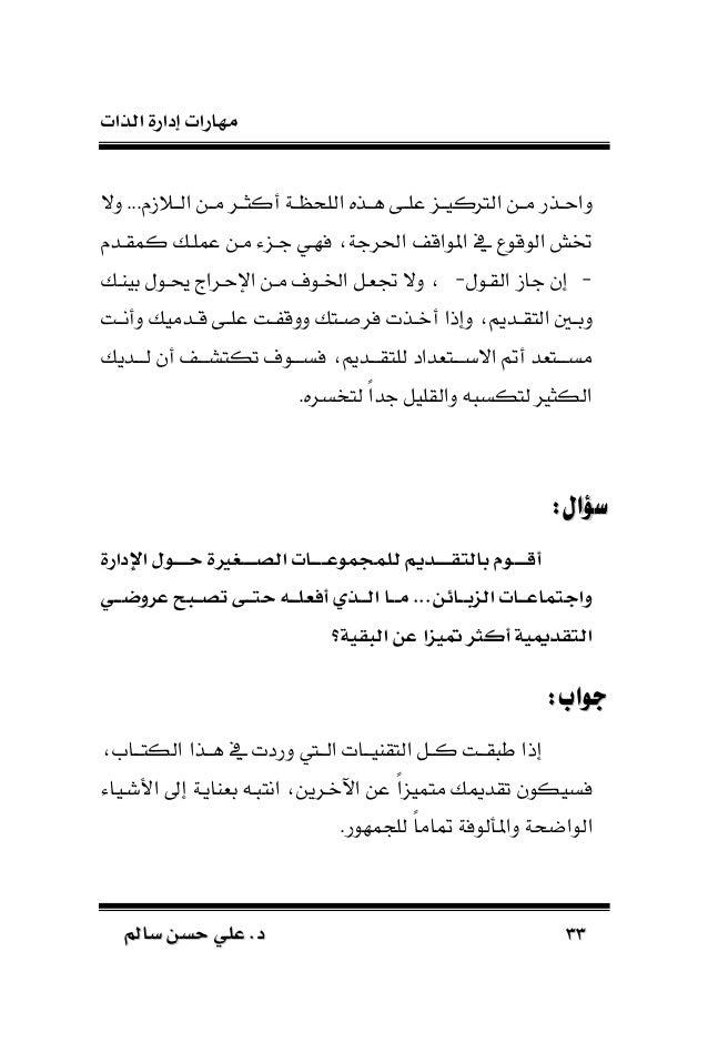 الذات إدارة مهارات 3434سامل حسن علي .دسامل حسن علي .د ــتركـ أن ـريةـصـ ال ل ـا...