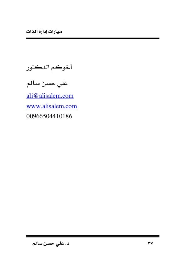 الذات إدارة مهارات 3838سامل حسن علي .دسامل حسن علي .د حماوركتاب الذاتإدارةمهارات احملور...