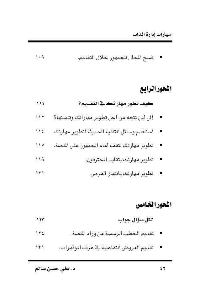 الذات إدارة مهارات 4343سامل حسن علي .دسامل حسن علي .د االجتماعات ارف يف ارية الت الرردض...
