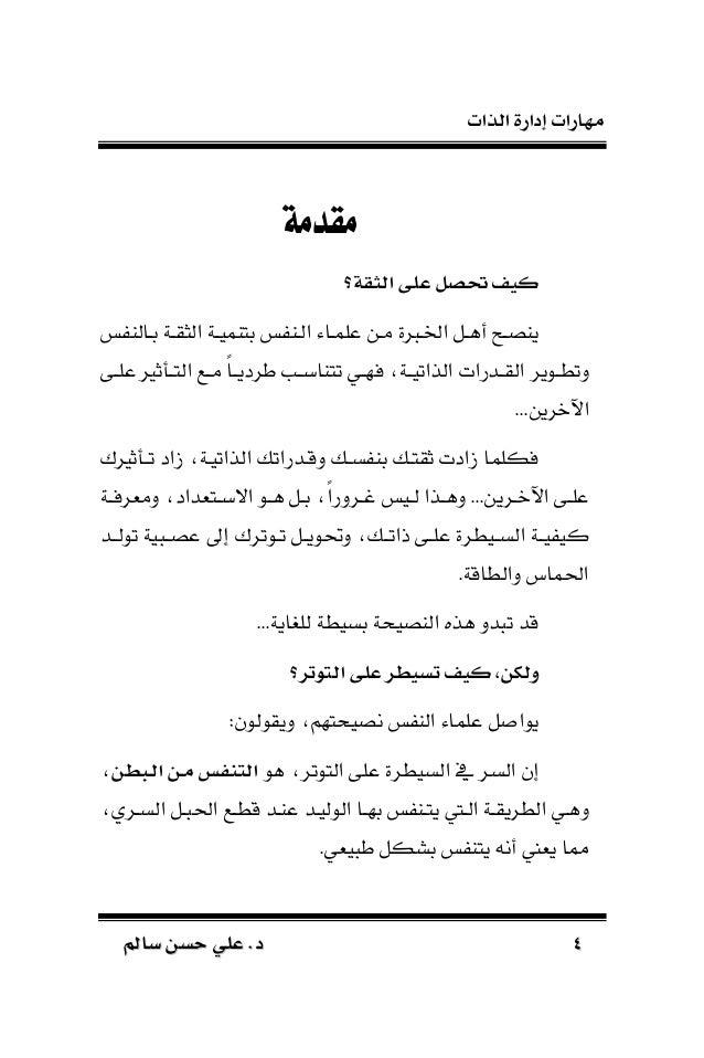 الذات إدارة مهارات 55سامل حسن علي .دسامل حسن علي .د ـىـعل ــبطا مـن ـاـتت ـسـ...