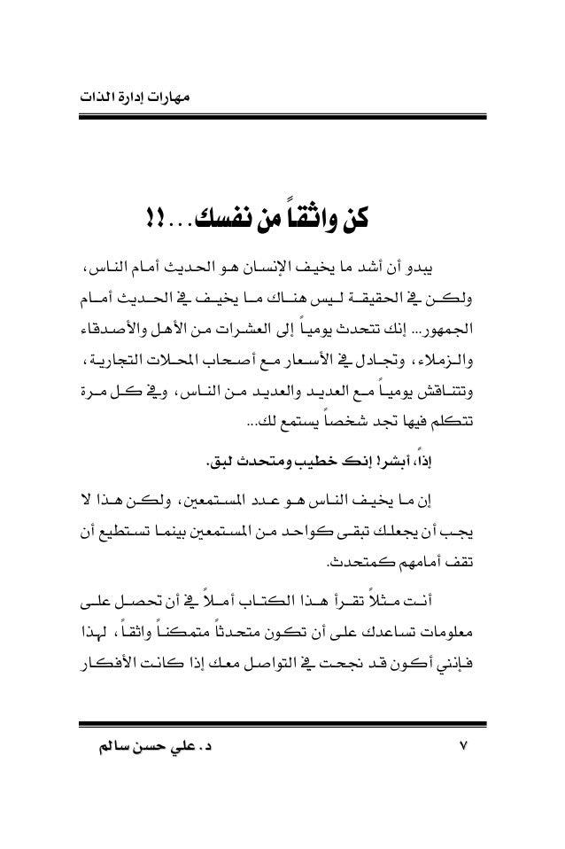 الذات إدارة مهارات 88سامل حسن علي .دسامل حسن علي .د رييدشيقة ريةيد م ل أعرضها الف...