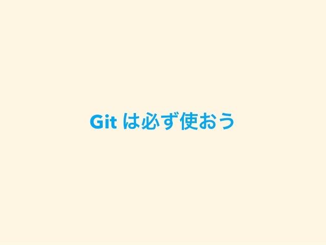 GitHub Issues • 例: https://github.com/densan/ team.densan.info/issues • タスク管理、進 管理、他のユーザとの議論 が行える機能