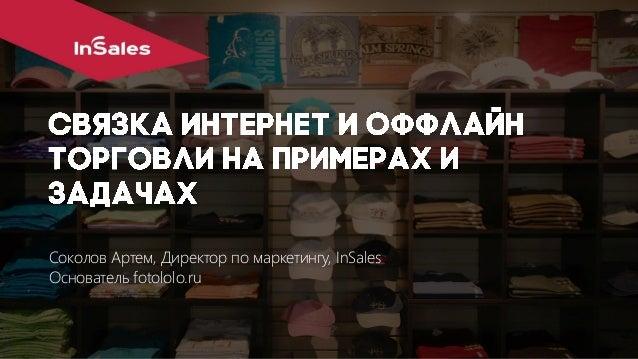 Соколов Артем, Директор по маркетингу, InSales Основатель fotololo.ru