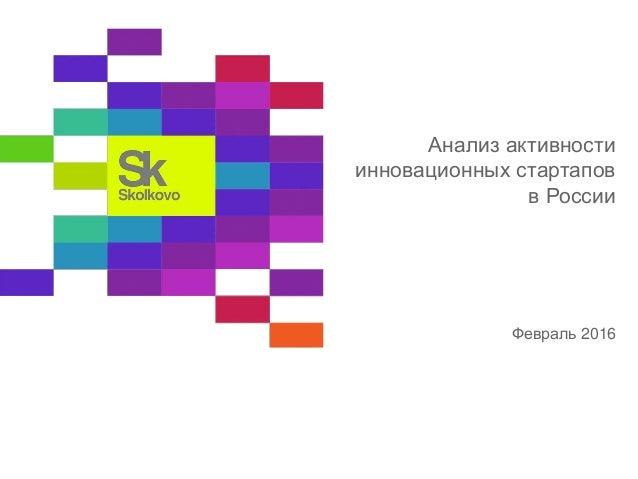 Анализ активности инновационных стартапов в России Февраль 2016