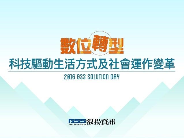 報告人:林秋丹 Anne Lin 處長 日 期:2016.4.20 案號:H1040039245 雲端服務家族的 價值與經濟生態