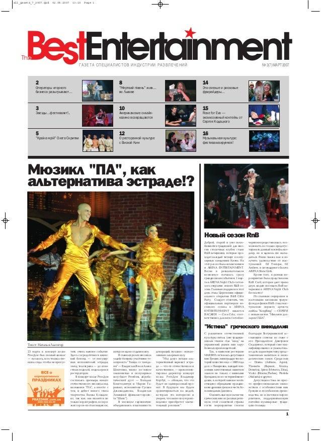 all_gazeta_7_2007.qxd    02.04.2007    13:10   Page 1                                            ÃÀÇÅÒÀ ÑÏÅÖÈÀËÈÑÒÎÂ ÈÍÄÓÑ...