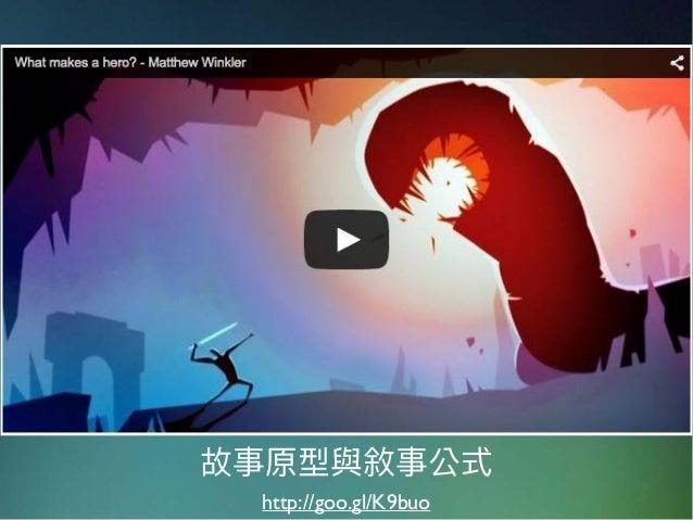 故事原型與敘事公式 http://goo.gl/K9buo