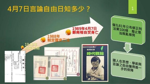4月7日言論自由日知多少? 1948年 戒嚴時期 1988年 制定國安三法 1989年4月7日 鄭南榕自焚身亡 1