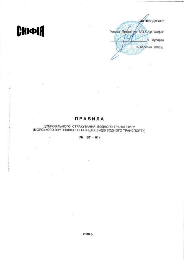 Правила добровільного страхування водного транспорту