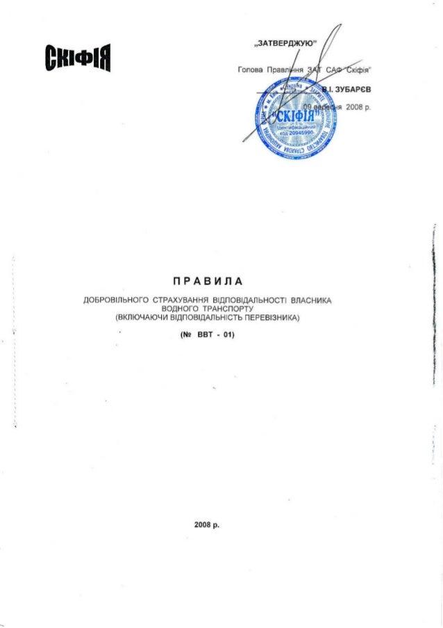 Правила добровільного страхування відповідальності власників водного транспорту