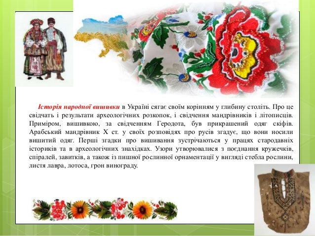 Книжково-етнографічна виставка Бібліотека ЧДТУ  2. Історія народної вишивки  ... a767c05d56b6f