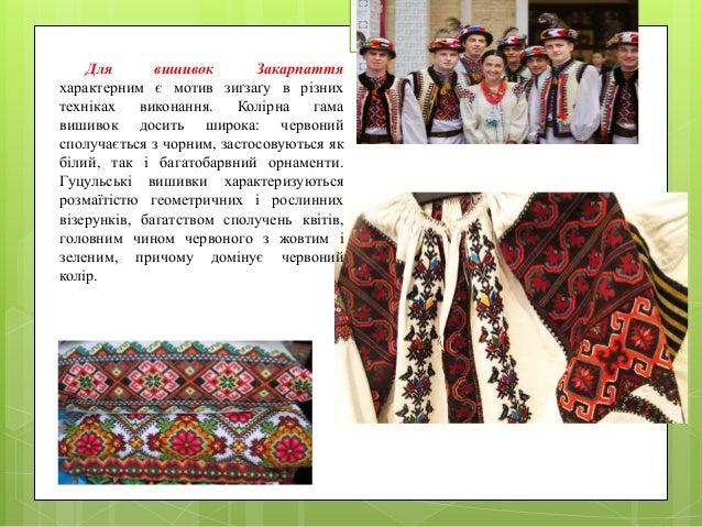 23. На даний момент фрагменти української вишивки ... bc84bd132e562