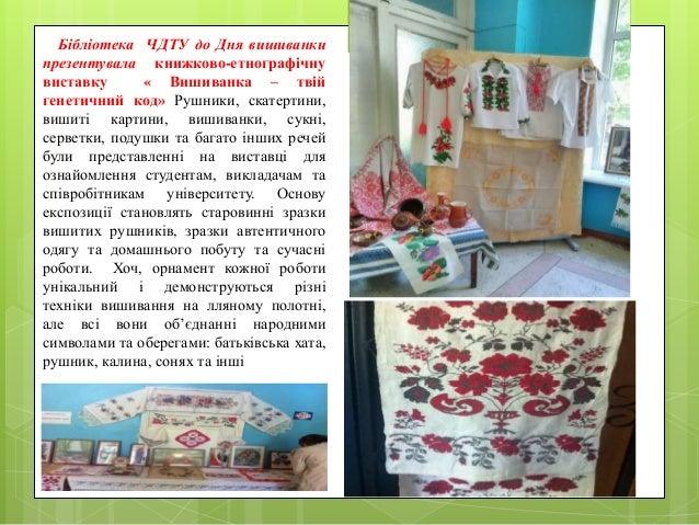 29. Інтернет-ресурси Українська вишивка ... 2f5f4e5b312a0