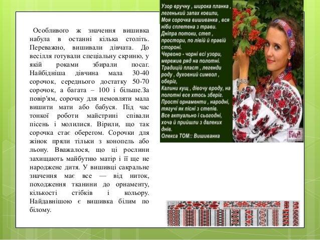 9. Орнаментальні особливості українських ... dac4b2abca603