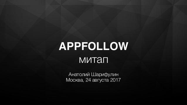 APPFOLLOW митап Анатолий Шарифулин Москва, 24 августа 2017