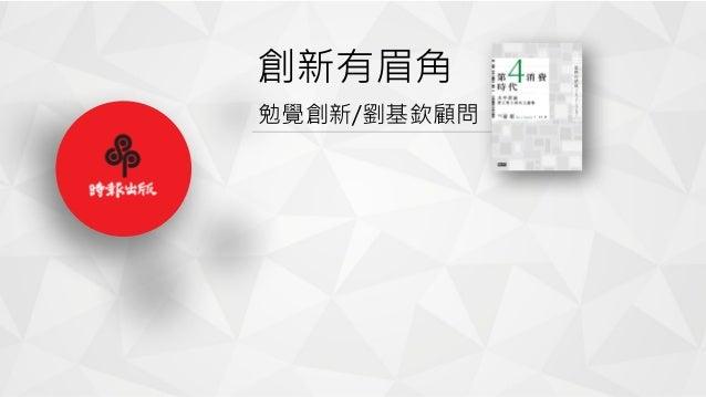 創新有眉角 勉覺創新/劉基欽顧問
