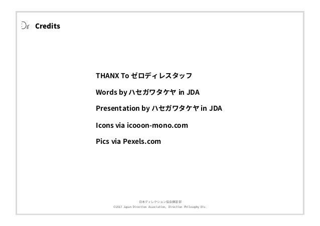 ⽇本ディレクション協会講習部 ©2017 Japan Direction Association, Direction Philosophy Div. Credits THANX To ゼロディレスタッフ Words by ハセガワタケヤ in...