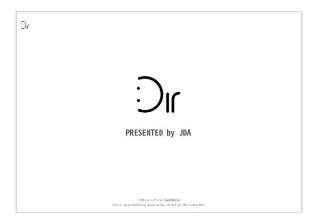 ⽇本ディレクション協会講習部 ©2017 Japan Direction Association, Direction Philosophy Div. PRESENTED by JDA PRESENTED by JDA