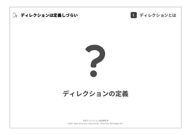 ⽇本ディレクション協会講習部 ©2017 Japan Direction Association, Direction Philosophy Div. ディレクションは定義しづらい ディレクションの定義 1 ディレクションとは