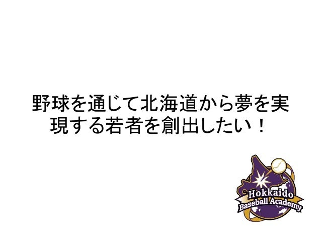 野球を通じて北海道から夢を実 現する若者を創出したい!