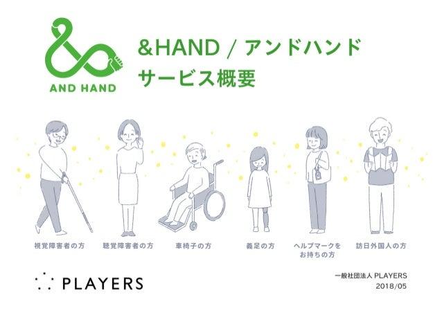 &HAND / アンドハンド:サービス概要(2018/05)